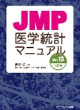 JMP医学統計マニュアル Ver.13