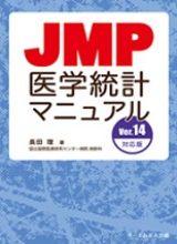 JMP医学統計マニュアル Ver.14