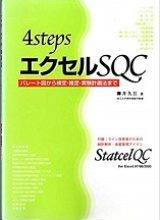 4StepsエクセルSQC